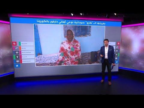 من على عربتها الكارو، سيدة سودانية وابنتها توعيان أهل دارفور بطرق الحماية من فيروس كورونا  - نشر قبل 10 ساعة