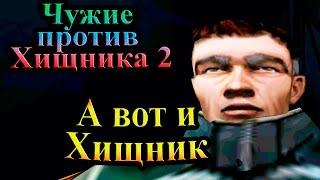 Прохождение Aliens versus Predator 2 (Чужие против Хищника 2) - часть 17 - А вот и Хищник