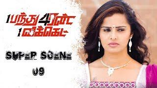 1 Pandhu 4 run 1 wicket Tamil Movie | Scene 9 | Vinay Krishna | Shree man