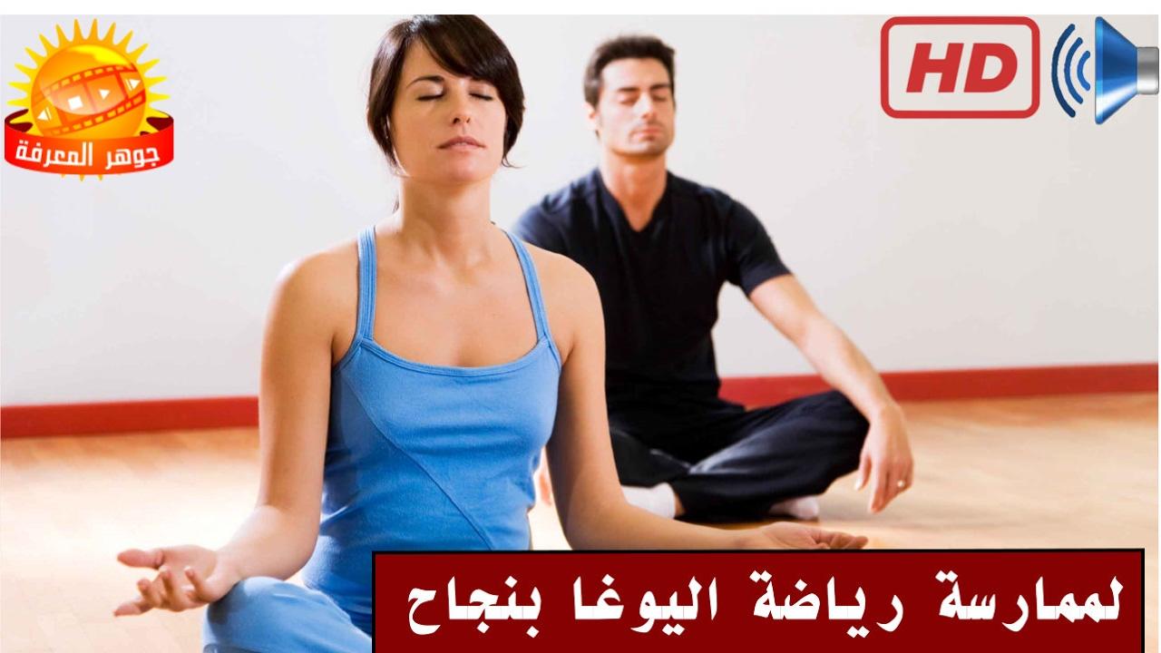 خطوات بسيطة لممارسة رياضة اليوغا بنجاح والتمتع بفوائدة Youtube