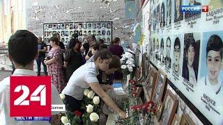 Жить за себя и за погибших: бывшие заложники вспоминают захват школы в Беслане - Россия 24