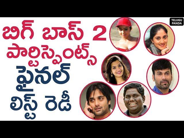 Bigg Boss Telugu Season 2 Contestants List Finalised   Bigg Boss Telugu Season 2 Host   Telugu Panda