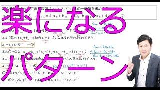 【基本】連立漸化式の解き方その2(数列5-15)