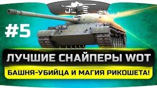 Башня-Убийца и магия Рикошета! Лучшие Снайперы World Of Tanks #5.