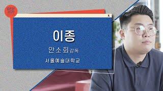 GFSF2020 안소회 감독 GV 코멘터리