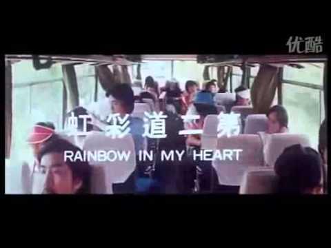第二道彩虹 預告片 陳秋霞 鍾鎮濤 香港電影 1979年 - YouTube