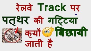 why stone used in railway track( Hindi ) || railway ballast specifications