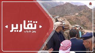 طريق زريقة الشام لحج .. رئة جديدة ستساهم بفك الحصار عن تعز