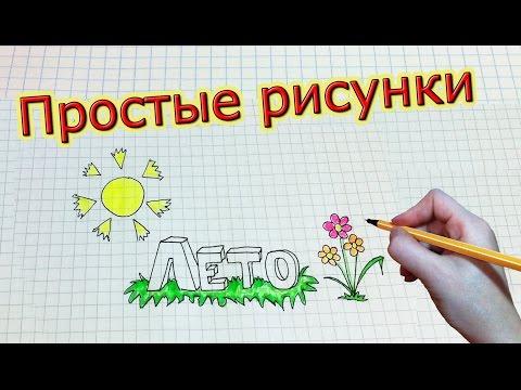 Простые рисунки #209 Лето ☺☼