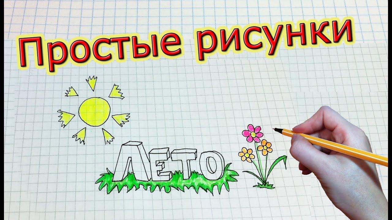 картинки рисунки про лето