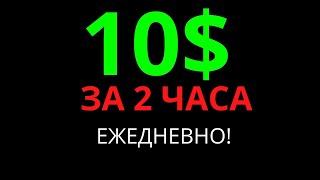 АВТОМАТИЧЕСКИЙ ЗАРАБОТОК В ИНТЕРНЕТЕ ОТ 10 ДОЛЛАРОВ КАЖДЫЕ 2 ЧАСА!