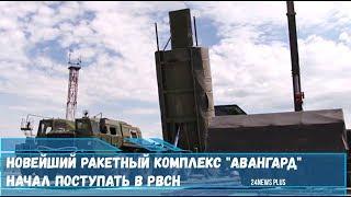 Новейший ракетный комплекс «Авангард» начал поступать в РВСН