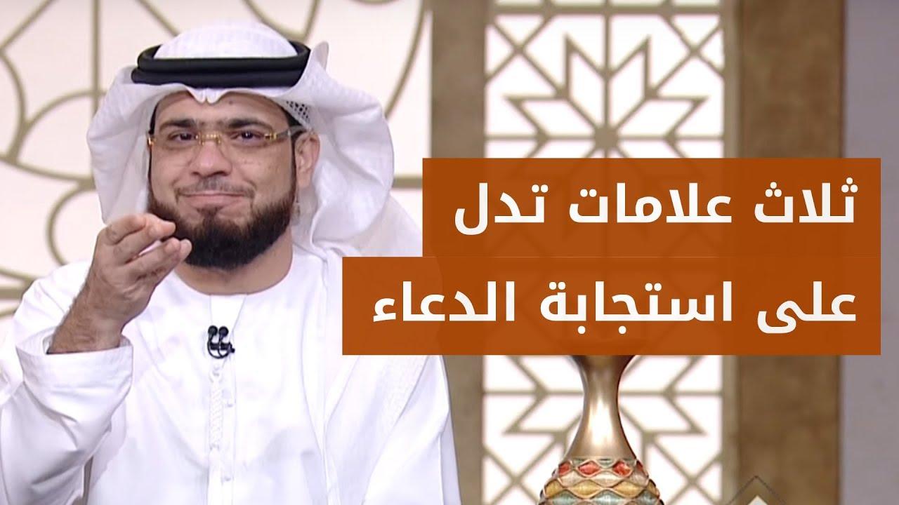 ثلاث علامات تدل على استجابة الله للدعاء الشيخ د وسيم يوسف Youtube