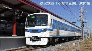 秩父鉄道「ふかや花園」駅開業 2018年10月