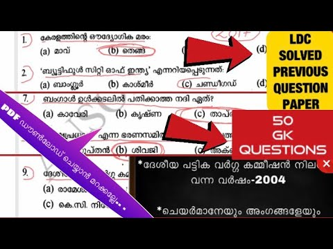 LDC | PREVIOUS | QUESTION | PAPER | WITH ANSWER | EXTRA INFORMATION |GENERAL KNOWLEDGE | 50QUESTIONS