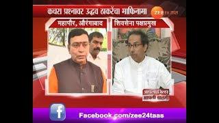 Aurangabad   Shiv Sena   Uddhav Thackeray On Garbage Problem