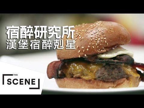 宿醉研究所|宿醉剋星!美式經典大漢堡!