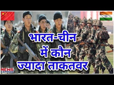 India-China में से कौन है ज्यादा ताकतवर, यहां जानिए