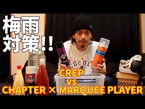 スニーカー梅雨対策防水スプレー!!CREP vs CHAPTER × MARQUEE PLAYER比較動画!!