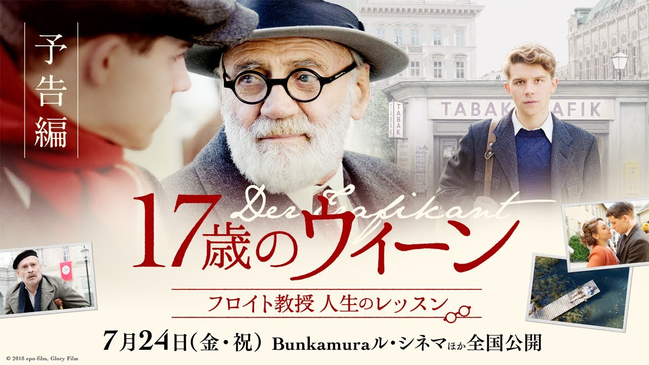 映画『17歳のウィーン フロイト教授人生のレッスン』予告篇|7.24[金]公開