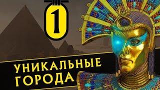 Прохождение Total War Warhammer 2 за Халиду - #1