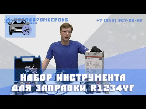 Набор инструмента для заправки 1234yf