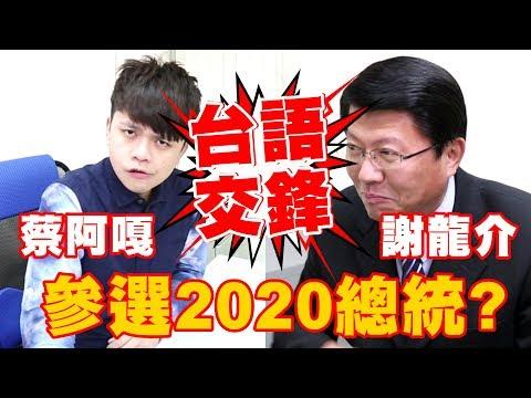 蔡阿嘎要準備選2020總統了?(蔡阿嘎x謝龍介x宮廷計)
