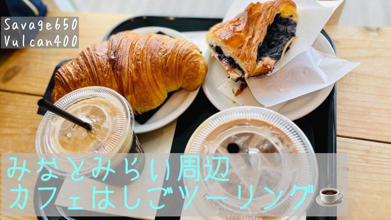 横浜 みなとみらい→本牧 カフェ巡りツーリング 【Ray教官】w/初心者バイク女子