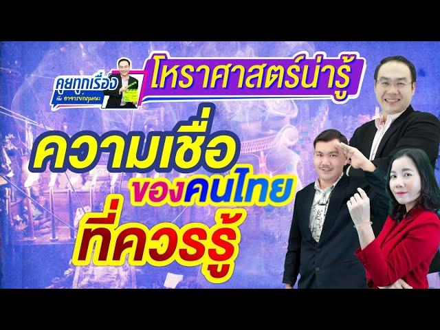 ความเชื่อ ของคนไทย ที่ควรรู้ |โหราศาสตร์น่ารู้