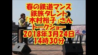 2018年3月24日(土)、14時30分からの木村裕子さんのトークショーの様子...