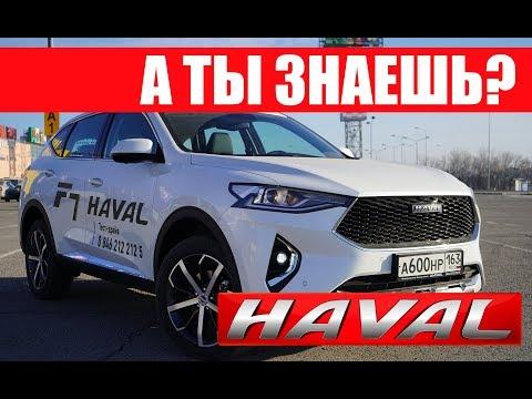 Чем подкупает HAVAL F7? Почему не нужен VW Tiguan