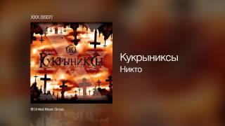 Кукрыниксы - Никто - ХХХ /2007/