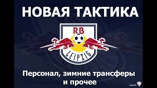 видео: Дневники RB Leipzig | Новая Тактика, Персонал и Трансферы