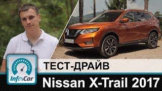 Nissan X-Trail 2017 - тест-драйв InfoCar.ua (Новый Х-трэйл)