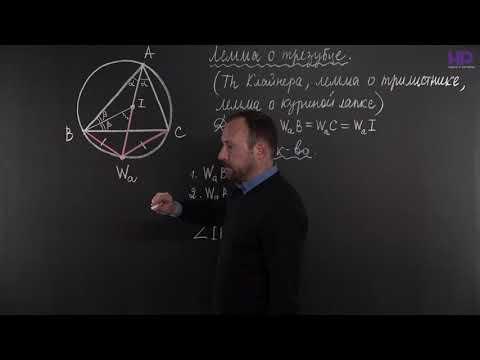 Геометрия, 10 класс |  Лемма о трезубце. Часть 1