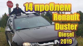 14 проблем рено дастер дизель 2019