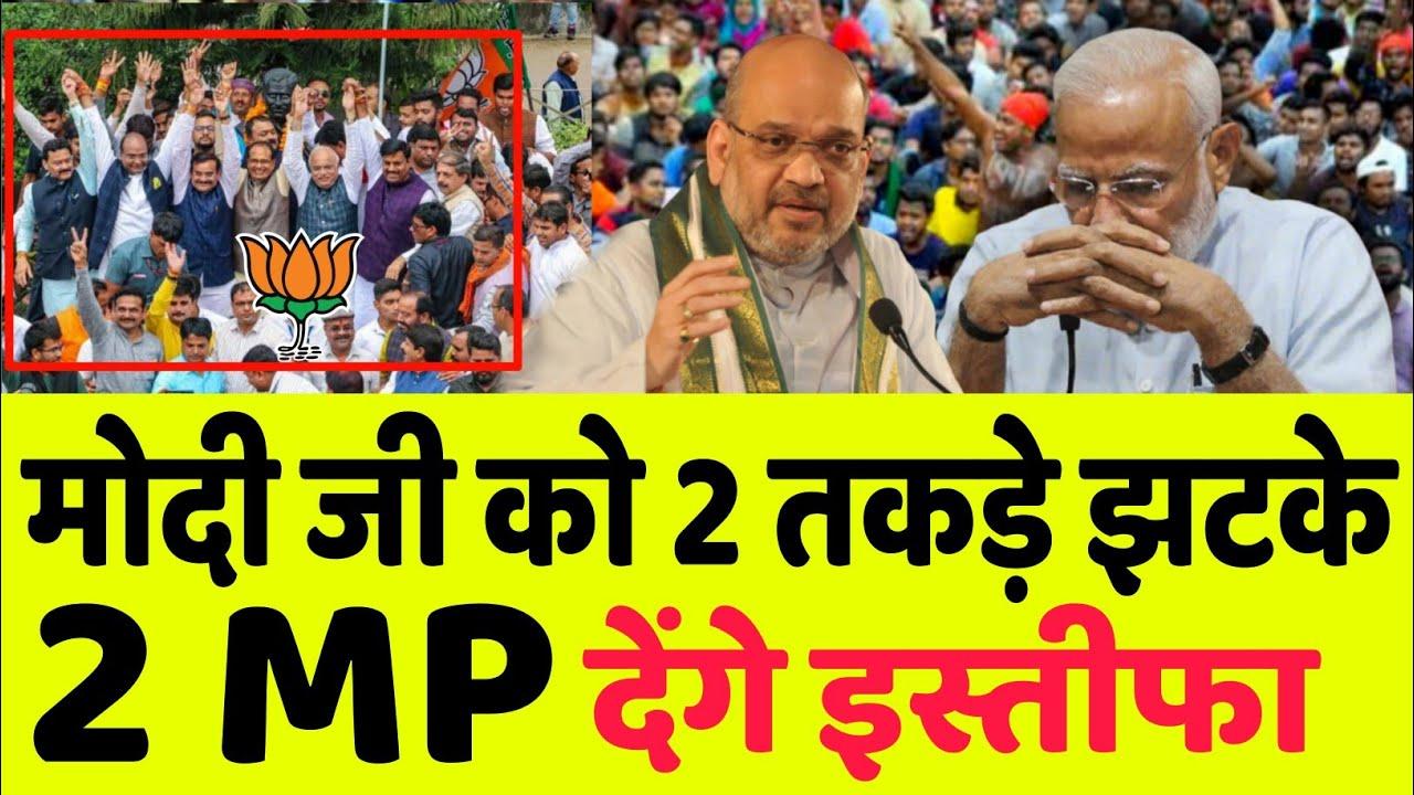 मोदी जी को लगे बड़े झटके Pm Modi News |Amit Shah Rahul Gandhi Mamta Banerjee Breaking News