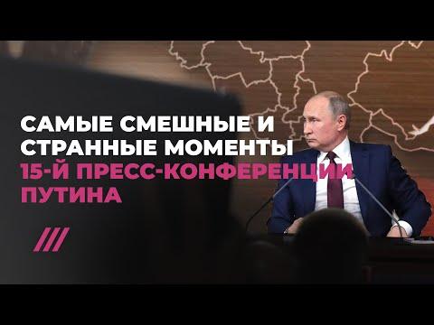 Самые смешные и странные моменты 15-й пресс-конференции Путина