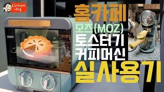 테라스 홈카페 브런치 / 군산날씨 맑음/ 커피머신, 토…