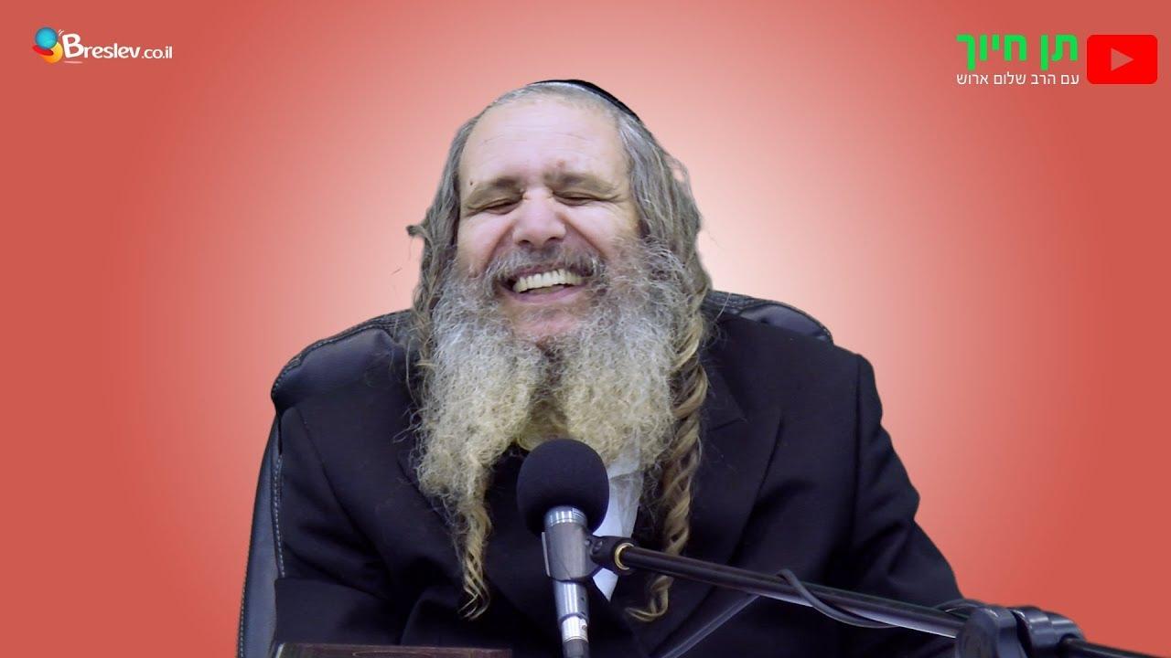 תנו חיוך עם הרב שלום ארוש - אפס מעלות