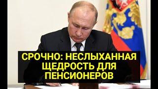 СРОЧНО: Неслыханная щедрость для ПЕНСИОНЕРОВ! 9 июня