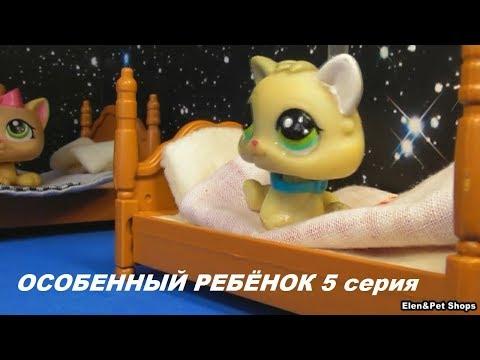 LPS: ОСОБЕННЫЙ РЕБЕНОК 5 серия