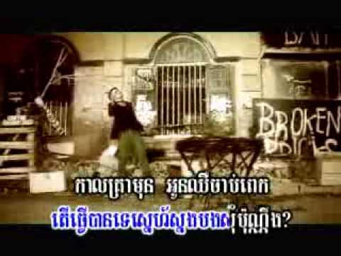 tuk orkarss klass oey bong ban te SD ( khmer karaoke sing a long )