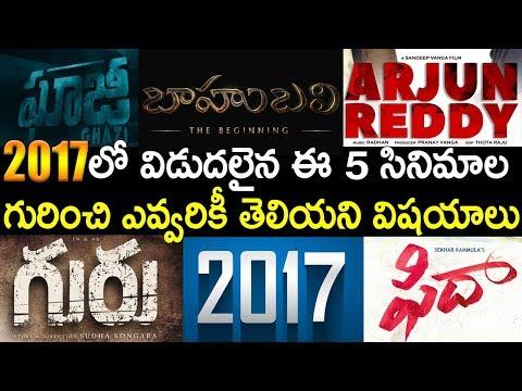 Unknown Facts about 2017 Telugu Movies | Bahubali 2 | Arjun Reddy | Fidaa | Ghazi