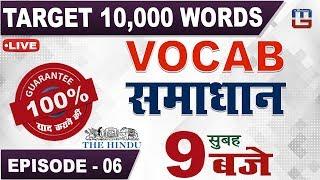 Vocab समाधान | Target 10000 Words | Episode 6 | English | 9 AM