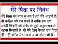 मेरे पिता मेरे आदर्श-पिता पर हिंदी निबंध    My Father Essay In Hindi    Essay on Father's Day