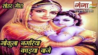 Maithili Sohar Geet | Gokul Nagariya Badhaiya Baje | Maithili Hit Songs |