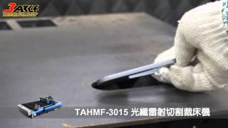 TAHMF-3015 光纖雷射金屬切割裁床機 Fiber Laser Metal cutting。板材雷射切割機。CNC雷射切割機