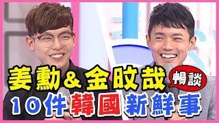 10件台灣人受不了,韓國人卻習以為常的事?!金旼哉 姜勳|型男特輯|2分之一強