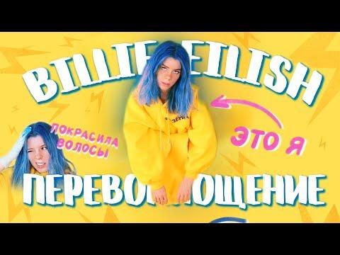 ПЕРЕВОПЛОЩЕНИЕ В BILLIE EILISH/ ПОКРАСИЛА ВОЛОСЫ 😱Ира Блан
